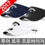 캘러웨이 2017신상 투어 로우 프로 바이저 남성 골프 썬캡 3종택1