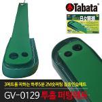 [타바타골프] 투홀퍼팅매트 GV-0129 /골프퍼팅연습