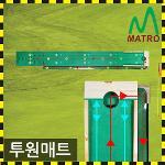 MATRO 티맥스 투원 원목 퍼팅매트