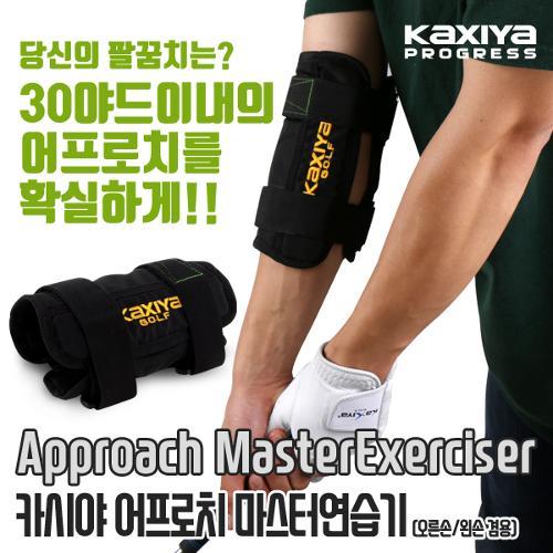 [카시야] 팔꿈치꺾임방지 어프로치 마스터연습기