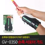 [타바타골프] 손목서포터가드 GV-0350 / 양손사용가능/자세교정