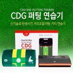 CDG 원퍼팅 트레이너/골프연습/골프 퍼팅 연습기