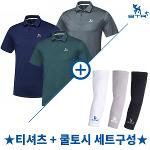 ★티셔츠+쿨토시 세트★ [BTR] 여름필수! 티셔츠+쿨토시 세트 단독구성!