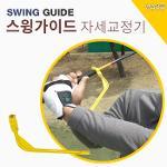 [BARO] 오버스윙방지 스윙가이드/골프자세교정/골프스윙연습기