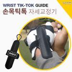 [BARO] 손목틱톡교정기 /골프손목교정/손목코킹/골프자세교정기