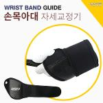 [BARO] 골프 손목아대 /꺽임방지/골프자세교정기