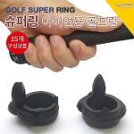 [BARO] 비거리향상 슈퍼링 15EA 골프링 1박스/골프그립파워링