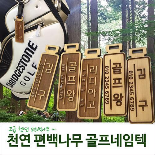 천연 편백나무 캐디백 네임택