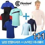 ★1+1 [클리브랜드] 냉감 폴리스판 남성 반팔티셔츠+UV차단 초경량 긴팔 이너웨어/2장세트