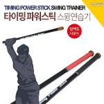 [BARO] 타이밍파워스틱 스윙연습기/ 골프연습기