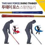 [BARO] 투웨이 포스 골프스윙연습기 / 스피드 파워 동시 훈련