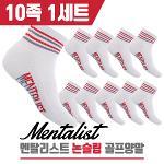 [미끌림방지-NON SLIP]히로야마모토 멘탈리스트 바닥50개실리콘장착 골프전용 중목 양말-10족