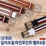 [오특][강정윤] 길이조절 라인포인트 벨트 6종