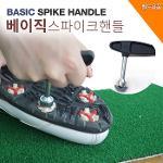 [BARO] 베이직스파이크핸들 골프화징 교체용품