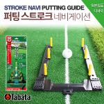 [BARO] 타바타 퍼팅연습기 스크로크네비 GV-0187