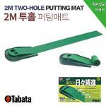 [BARO] 타바타 투홀퍼팅매트 골프퍼팅연습 GV-0129