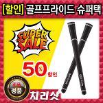 마지막50%세일-골프프라이드 슈퍼택 SUPER TACK 골프그립