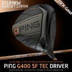 (18 NEW) 핑 G400 SF TEC 드라이버 (ALTA J CB샤프트/골프모자증정)
