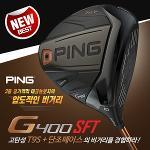 『판매/고객만족도1위』핑 PING G400 SFT 남성 드라이버
