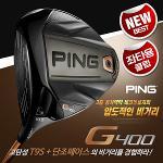 『판매/고객만족도1위』핑 PING G400 좌타용 드라이버
