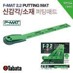 [BARO] 타바타 특수퍼밍 신소재 퍼팅매트 GV-0134