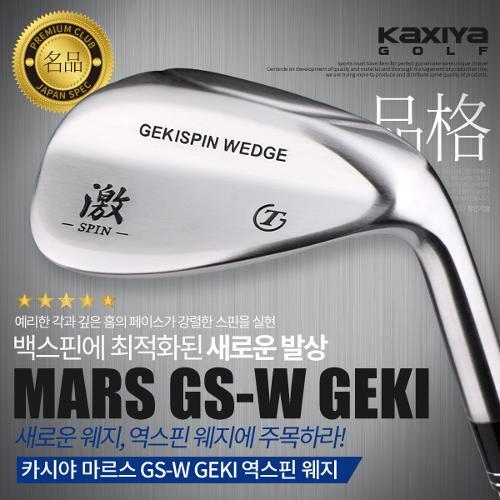 [카시야] 마르스 GS-W GEKI 역스핀 웨지