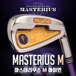[100%일본현지공정]마스테리우스 MASTERIUS M 프리미엄 머레이징페이스 여성용 아이언세트-8I