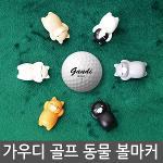 정품 가우디골프 3D입체 동물볼마커 애니멀볼마커