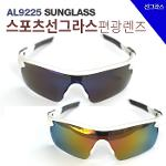 [BARO] 스포츠 선글라스 AL9225  /편광렌즈/선그라스