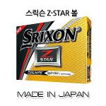 [던롭] 스릭슨 Z-STAR 골프공 골프볼 포장가능 3PCS