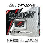 [던롭] 스릭슨 Z-STAR XV 골프공 골프볼 포장가능