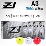 [제트원 정품] Z-1 프리미엄 A3 골프공 (서린커버) [3피스12알][화이트,옐로우,핑크]