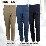 [히로텍스] HT17CO1001 노턱 기능성 스판 남성 골프바지