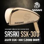 [2017년신상]사사키 SSK-300 日本産 드라이빙 2번 아이언-18도SR