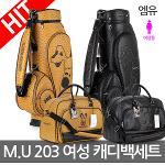 MU 엠유스포츠 203 여성 캐디백세트 2종택1