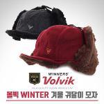 [특별한정F/W-겨울용]볼빅 골프正品 VAEFCP08 울원단 겨울 귀달이 귀마개 골프모자-2종칼라