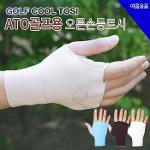 [BARO] ATO 골프 손등토시/손등보호/자외선차단/4가지색상