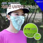 [BARO] ATO 가눔 2단 자외선차단마스크/햇빛가리개