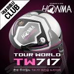 [직수입정품-A/S가능]혼마 골프正品 TOUR WORLD TW717 3스타 ★★★ 일본산 여성용 드라이버