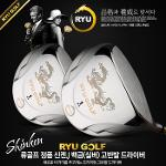 류골프(RYU GOLF) 정품 2016 신켄-J 플래티넘(백금) 고반발 드라이버(남성/여성)
