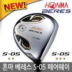 名品 혼마 베레스 BERES S-05 2/3스타 남성 페어웨이