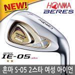 혼마 名品 베레스 BERES E-05 2스타 여성 6아이언세트