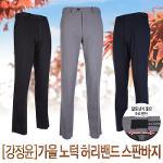 [강정윤] 가을 노턱 허리밴드 스판바지 3종(택1)