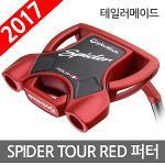 테일러메이드 2017신상 SPIDER TOUR 스파이더 투어 레드 퍼터