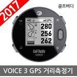 2017신상 골프버디 VOICE3 GPS 거리측정기 오토슬로프