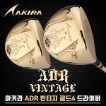 [비공인고반발-0.875]AKIRA GOLF 아키라골프正品 ADR VINTAGE GOLD4 빈티지 골드4 드라이버
