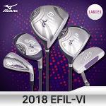 미즈노정품 2018 에필 EFIL-VI 여성 풀세트(NO BAG)