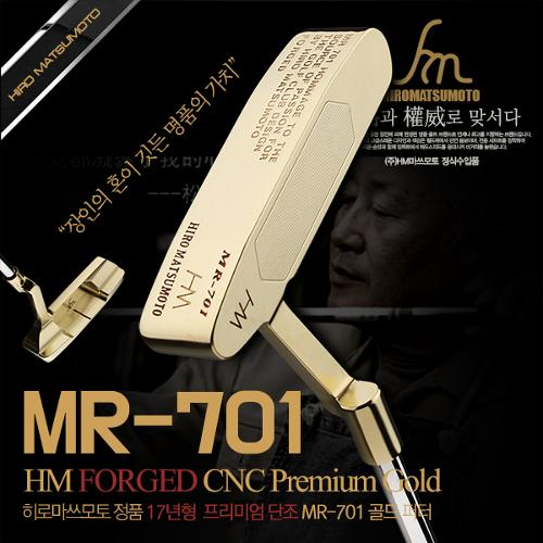 [전시/스크래치]히로마쓰모토 정품 2016년 MR-701 CNC MILLED 포지드(단조) 골드 퍼터