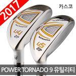 카스코 POWER TORNADO 9 남성 유틸리티