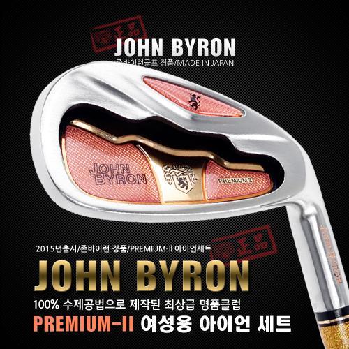 ★땡처리★[100%수제공법-日本産]JOHN BYRON 존바이런 PREMIUM-ll 여성용 그라파이트 아이언세트(8I)